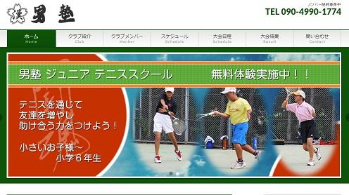 福岡ソフトテニススクール男塾