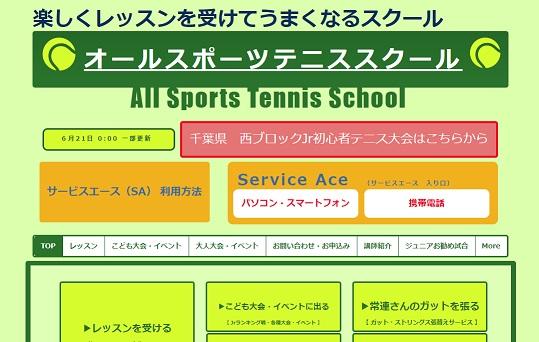 千葉ソフトテニス2