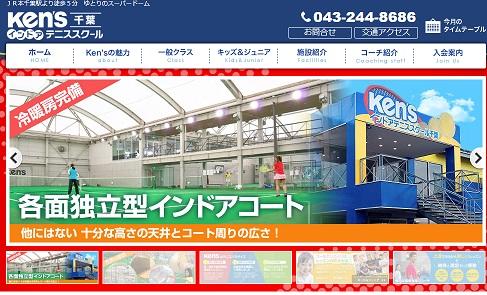 千葉ソフトテニス4