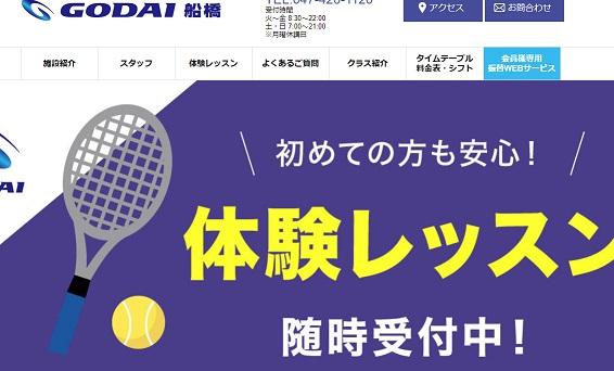 千葉ソフトテニス3