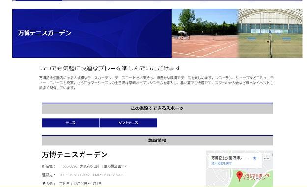 ミズノソフトテニススクール 大阪万博テニスガーデン