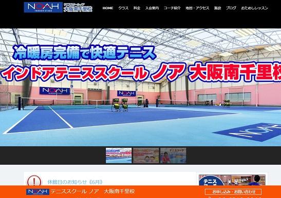 ノア大阪南千里校ソフトテニススクール