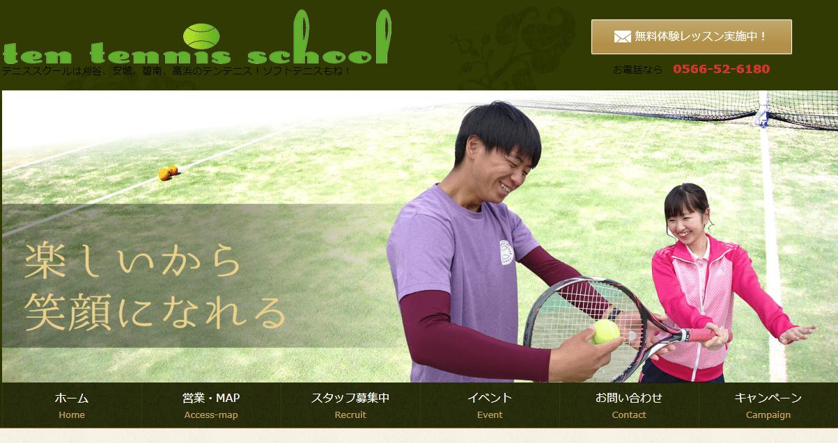 愛知県刈谷市テンテニススクール_ソフトテニス