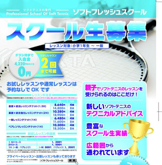 愛知県岡崎市ソフトフレッシュスクール_ソフトテニススクール