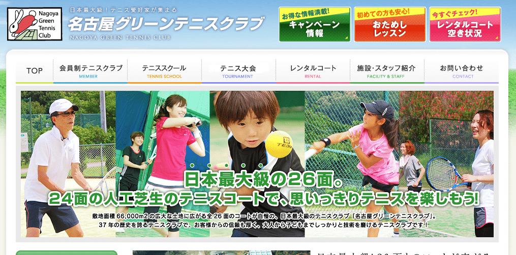 愛知県豊田市_名古屋グリーンテニスクラブ_ソフトテニス